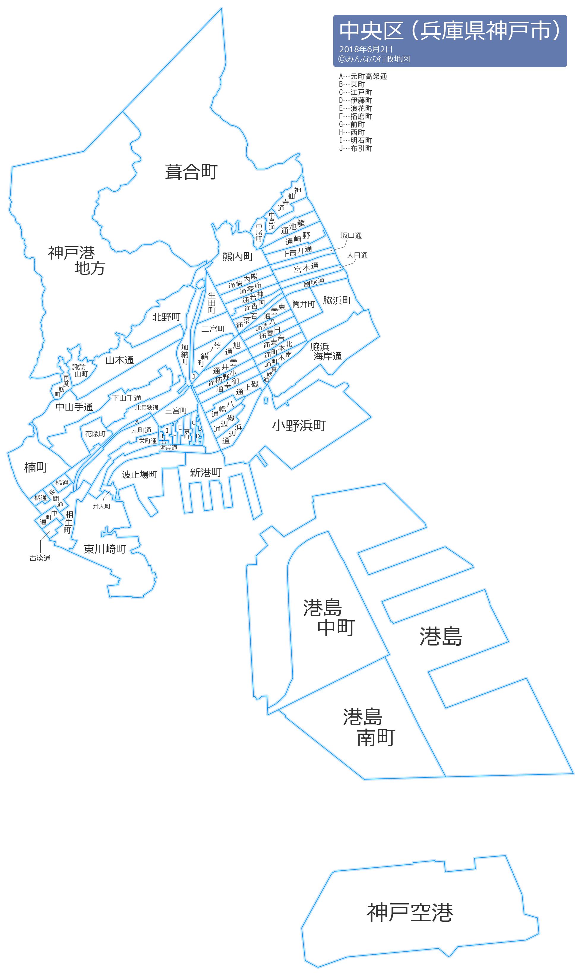 神戸市中央区(兵庫県) - みんなの行政地図