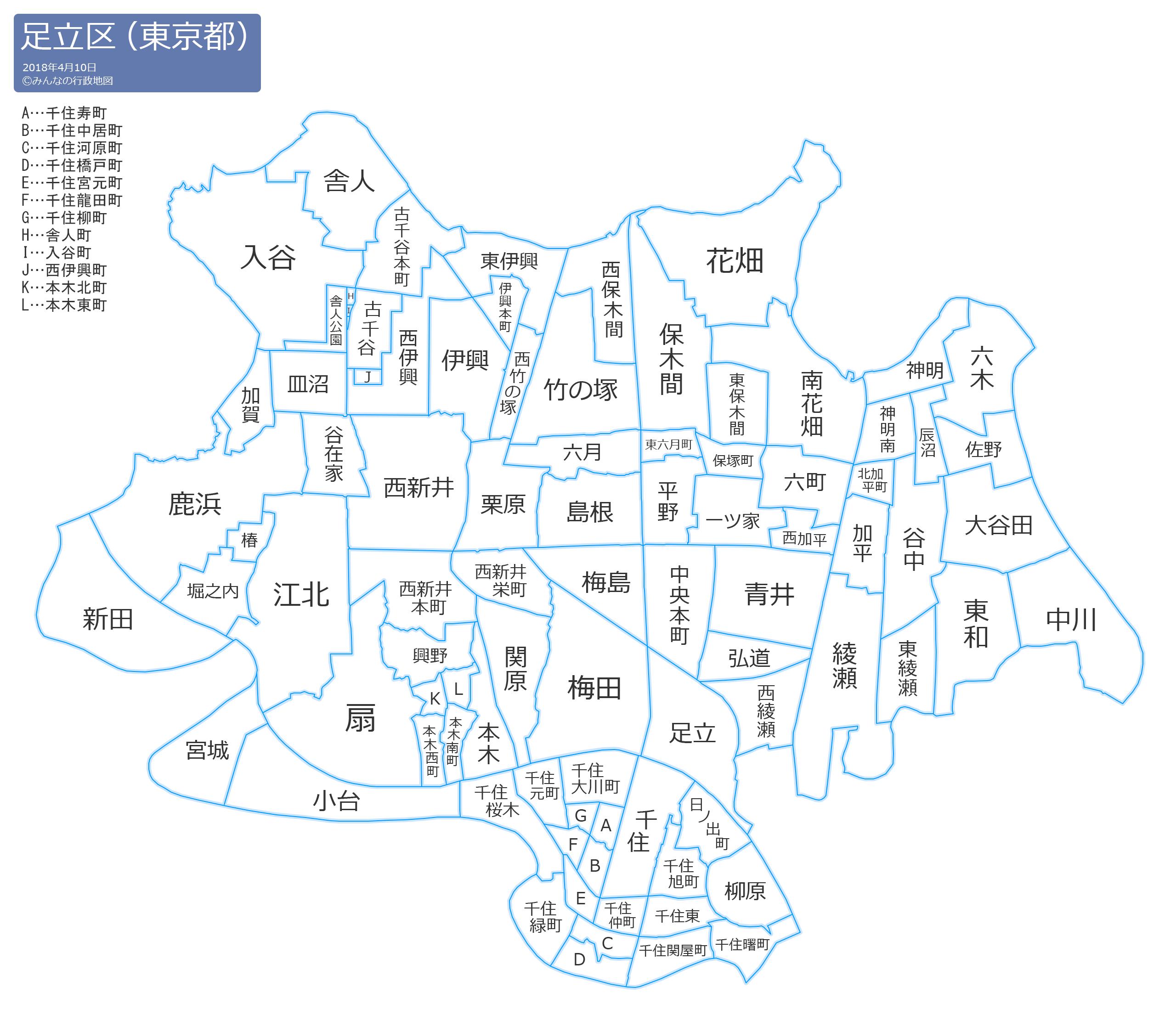足立区(東京都) - みんなの行政地図