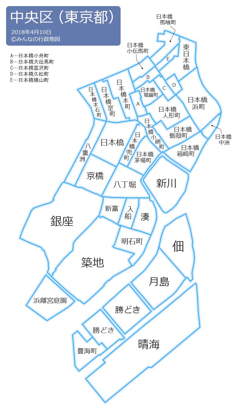 中央区(東京都) - みんなの行...