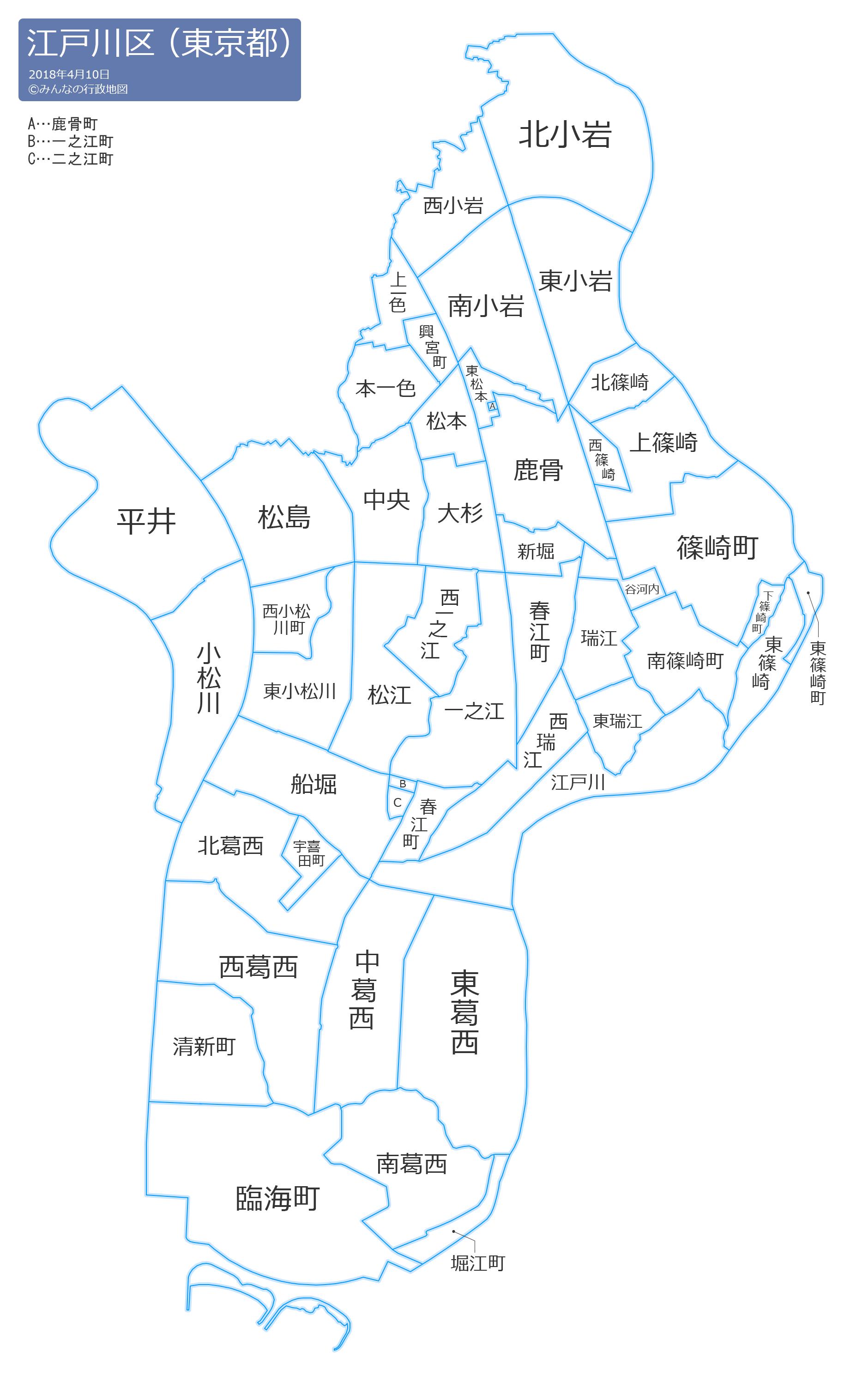 江戸川区(東京都) - みんなの...