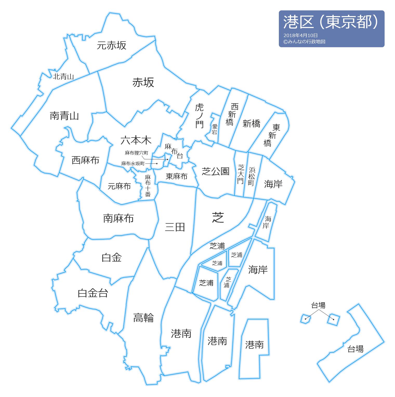港区(東京都) - みんなの行政...