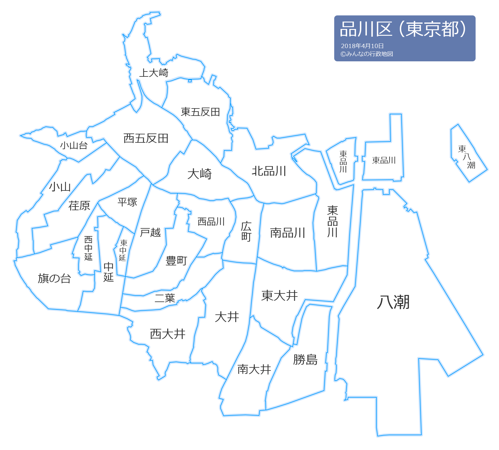 品川区(東京都) - みんなの行政地図
