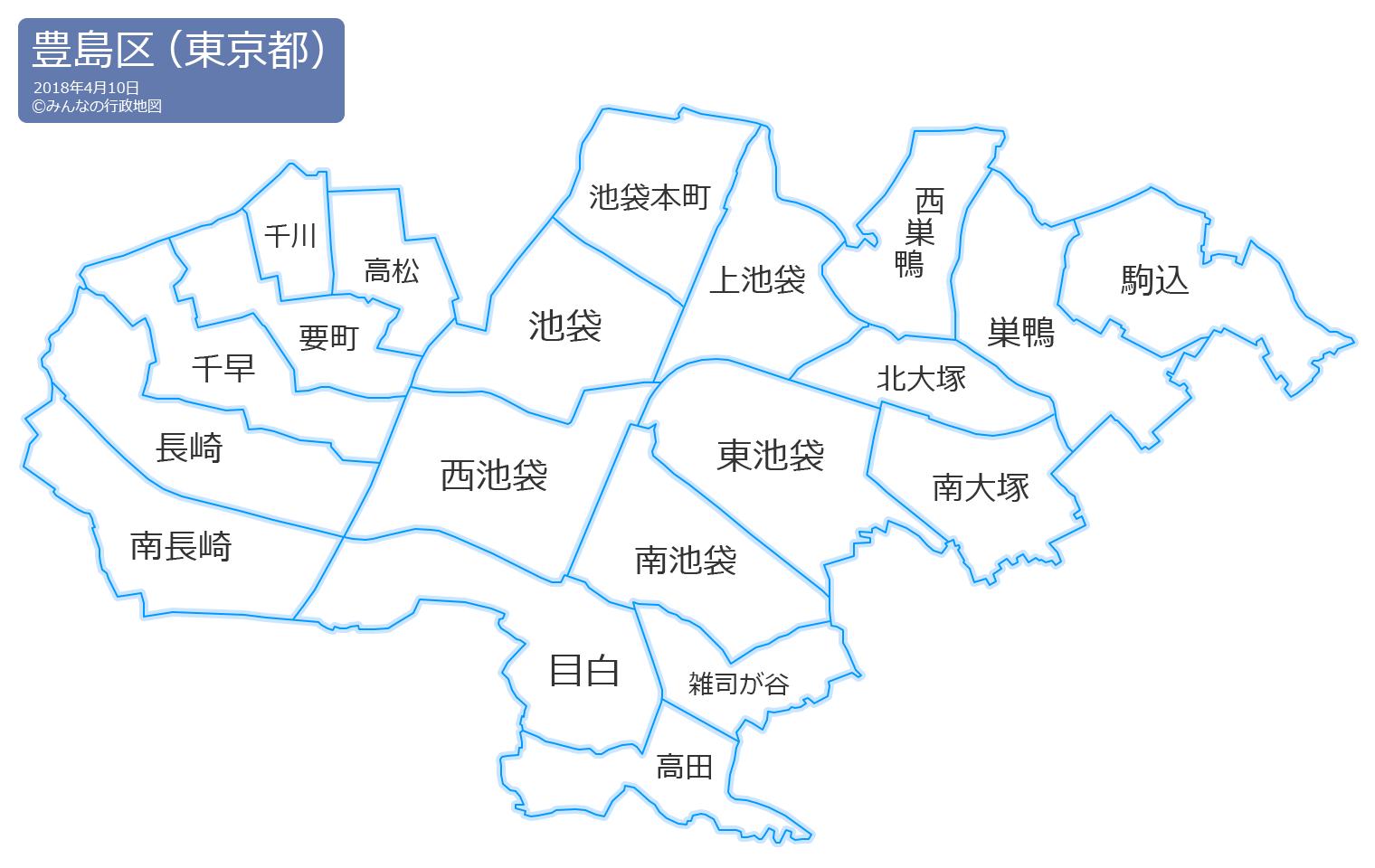 豊島区(東京都) - みんなの行政地図